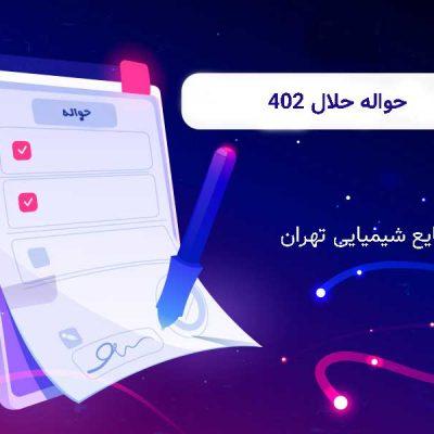 حواله-حلال-402