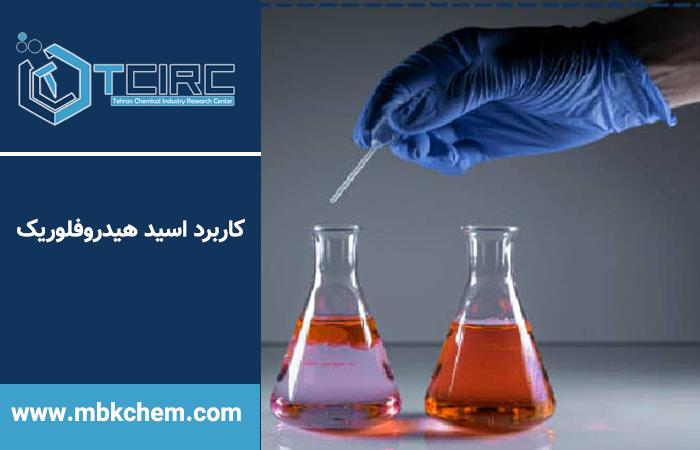 کاربرد اسید هیدروفلوریک