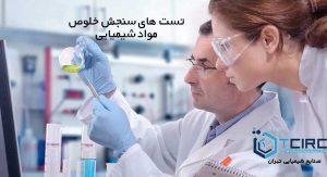 تست-های-سنجش-خلوص-مواد-شیمیایی