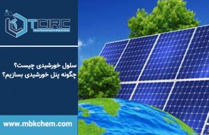 سلول خورشیدی چیست؟