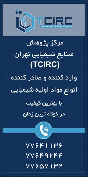 مرکز پژوهش صنایع شیمیایی تهران