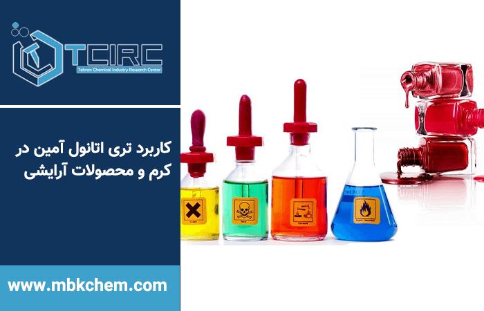 کاربرد تری اتانول آمین در کرم و محصولات آرایشی