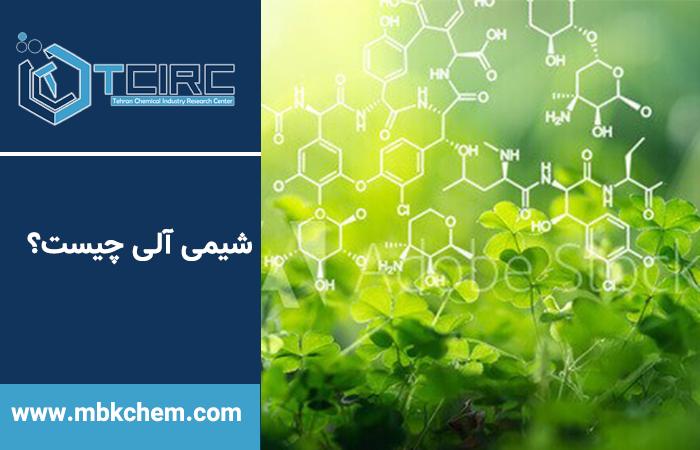 شیمی آلی چیست؟